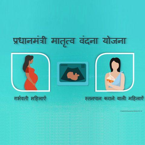 04 Pradhan Mantri Mantritva Vandana Yojana