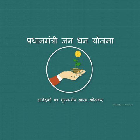 05 Pradhan Mantri Jan Dhan Yojana