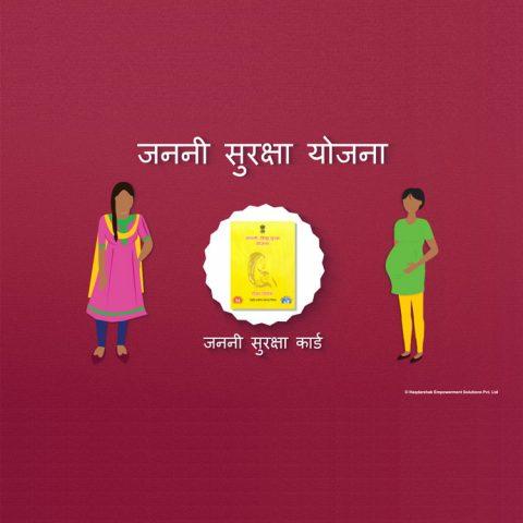 10 Janani Suraksha Yojana