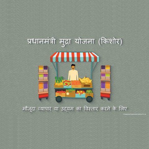 16 Pradhan Mantri Mudra Yojana (Kishore)