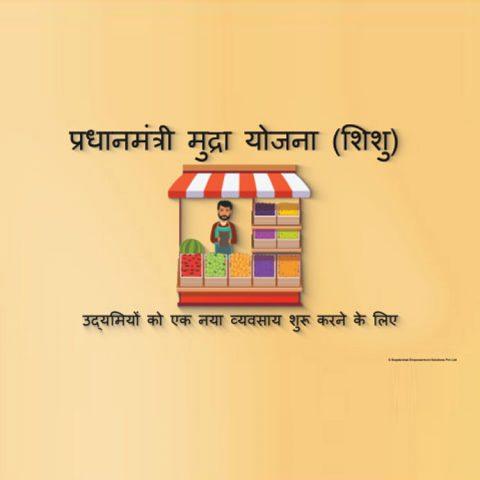 17 Pradhan Mantri Mudra Yojana (Shishu)